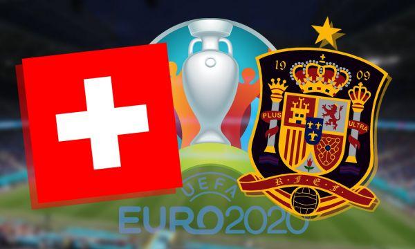 Швейцария - Испания: Потърсете изненадата